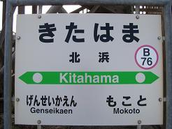 北浜駅02.JPG